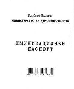 имунизационен паспорт а6