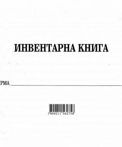 инвентарна книга