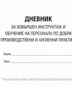 дневник инструктаж и обучение на персонала