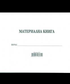 материална книга