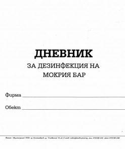 дневник за дезинфекция на мокрия бар