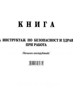 книга за начален инструктаж