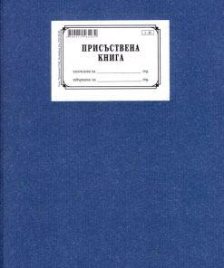 присъствена книга