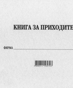 книга за приходите