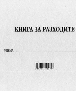 книга разходи