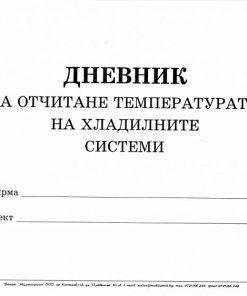 дневник за отчитане темп. на хладилни системи