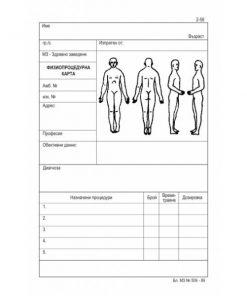 физиопроцедурна карта