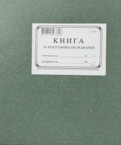 книга рентгенови изследвания твърди кори