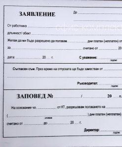 ЗАЯВЛЕНИЕ + ЗАПОВЕД ЗА ОТПУСК 100л