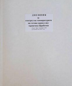 дневник термична обработка