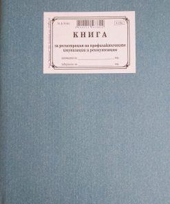 амбулаторна книга