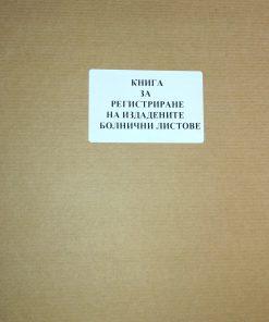 книга за регистриране издадените болнични листове