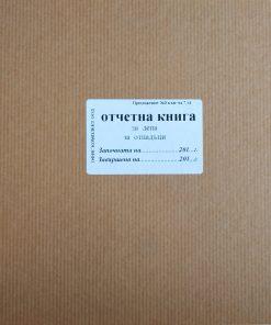 отчетна книга за отпадъци прил.3 чл.7