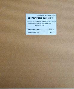 ортчетна книга за отпадъци прил.4 чл.7