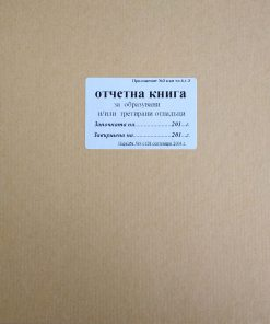 книга отпадъци прил.3 чл.6