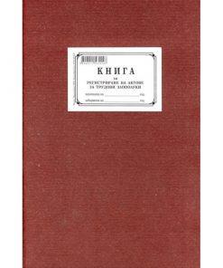 Книга за регистриране на актове за трудови злополуки