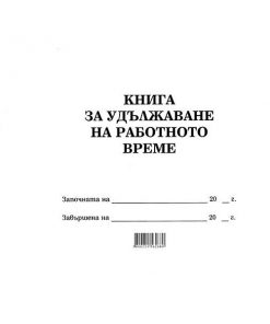 книга за удължаване на работното време