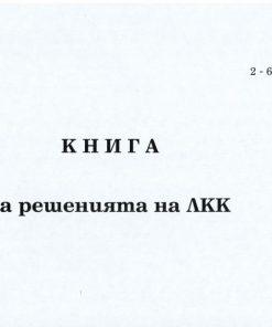 книга за решенията в ЛКК