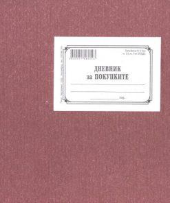 дневник на покупките по ДДС