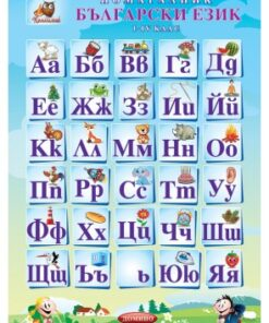 Помагалник по Български език 1- 4 клас